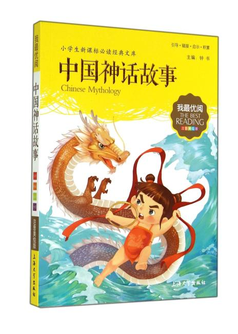 我最优阅·小学生新课标必读经典文库:中国神话故事(注音美绘版)