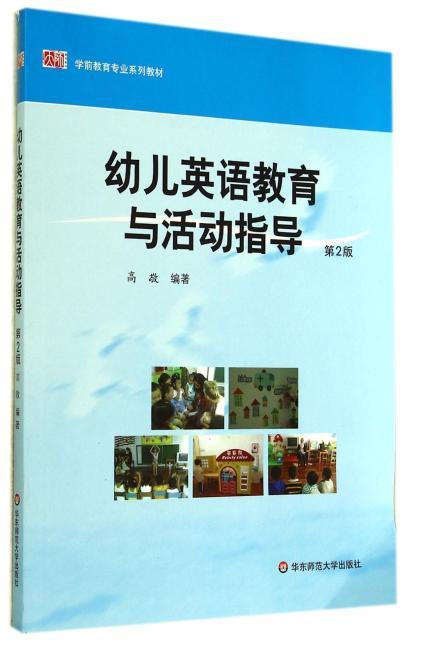 学前教育专业系列教材:幼儿英语教育与活动指导(第2版)