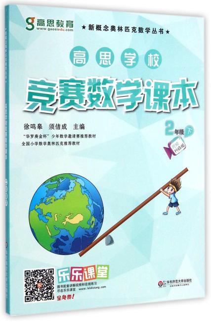 新概念奥林匹克数学丛书:高思学校竞赛数学课本(2年级下册)