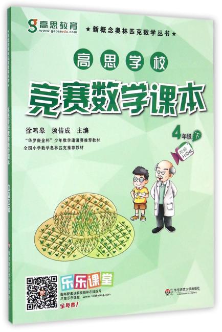 新概念奥林匹克数学丛书:高思学校竞赛数学课本(4年级下册)(第二版)