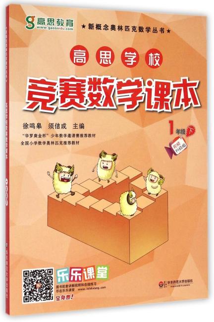 新概念奥林匹克数学丛书:高思学校竞赛数学课本(1年级下册)