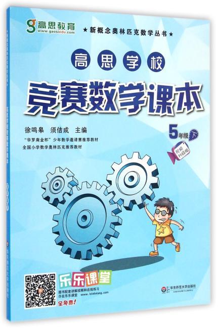 新概念奥林匹克数学丛书:高思学校竞赛数学课本(5年级下册)(第2版)