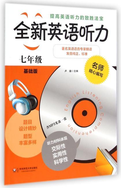 全新英语听力(七年级)(基础版)