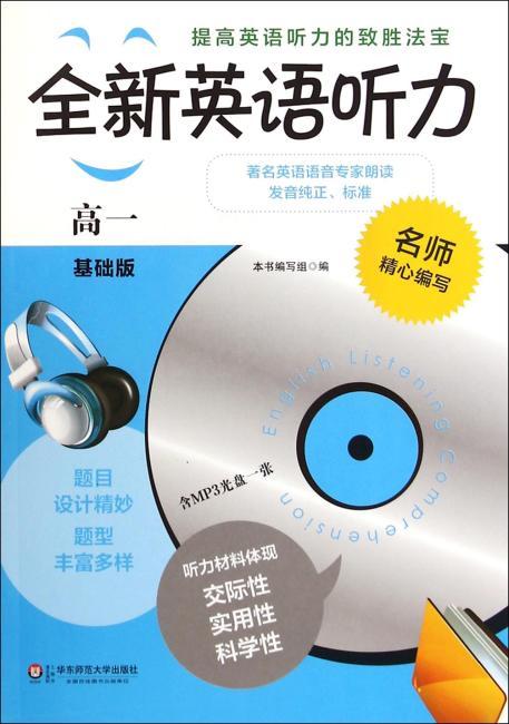 全新英语听力:高1(基础版)(附光盘1张)》 全新英语听力