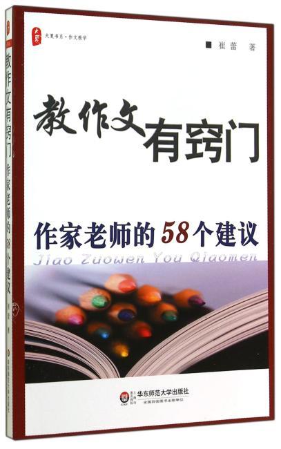 大夏书系·作文教学·教作文有窍门:作家老师的58个建议