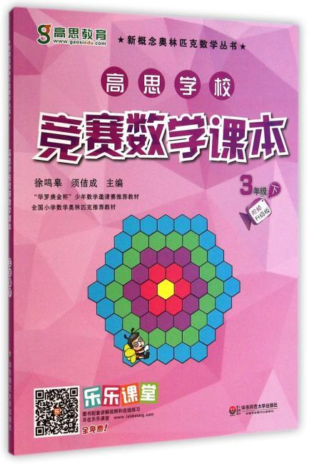 新概念奥林匹克数学丛书:高思学校竞赛数学课本(3年级下册)(第2版)