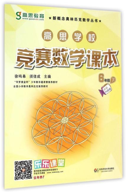 新概念奥林匹克数学丛书:高思学校竞赛数学课本(6年级下册)(第二版)