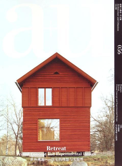 建筑与都市56:世外桃源·住宅的理想与实验性》 建筑与都市