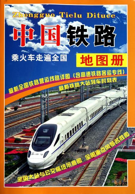 中国铁路地图册