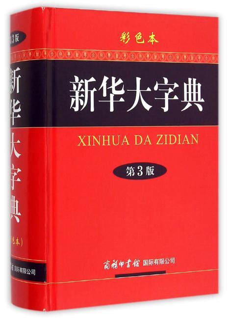 新华大字典(彩色本)(第3版)》 新华大字典