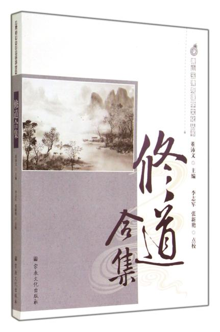 唐山玉清观道学文化丛书:修道合集