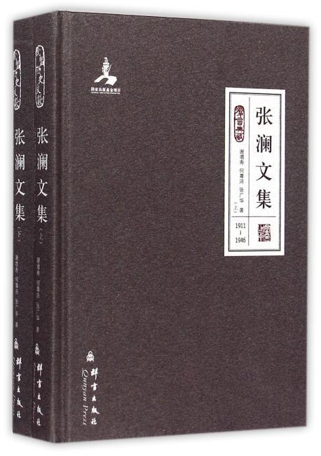 张澜文集(套装共2册)
