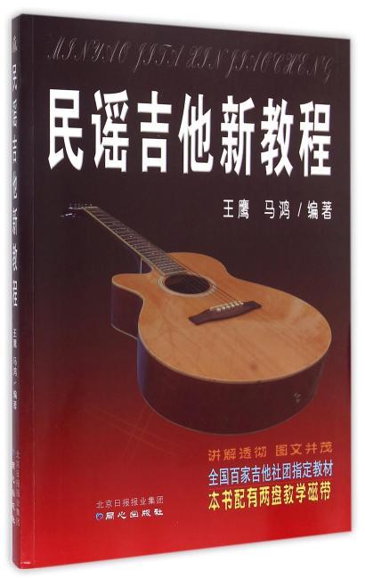 民谣吉他新教程