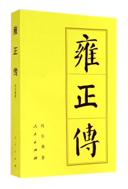 中国历代帝王传记:雍正传