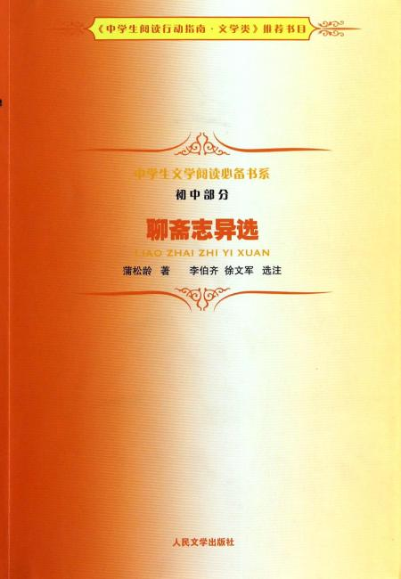 中学生文学阅读必备书系(初中部分):聊斋志异选