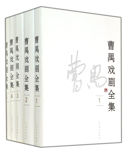 曹禺戏剧全集(1-5卷)(套装共5册)