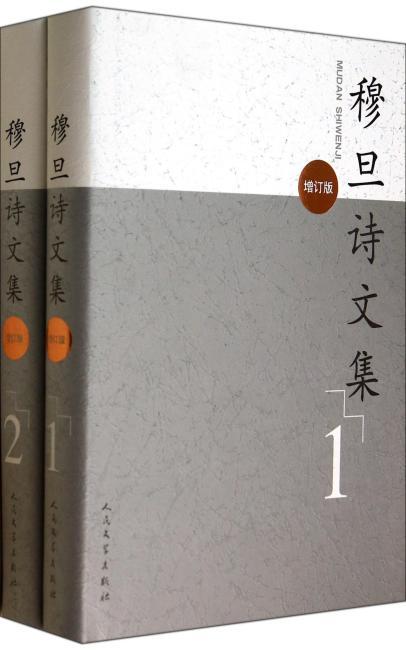 穆旦诗文集(1、2)(增订本)(套装共2册)