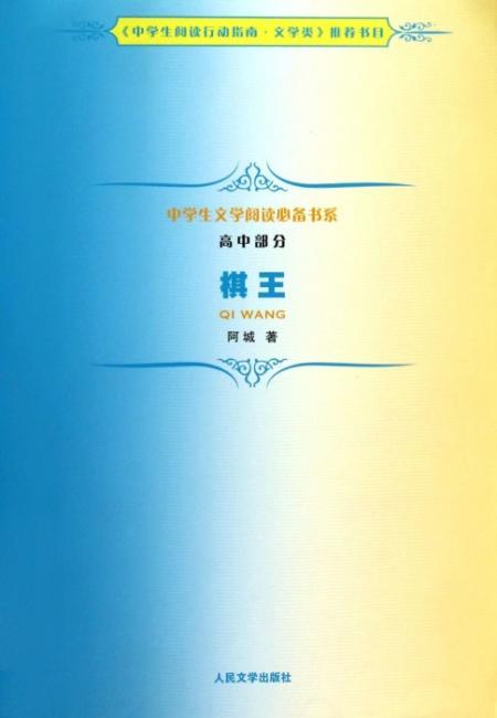中学生文学阅读必备书系:棋王(高中部分)