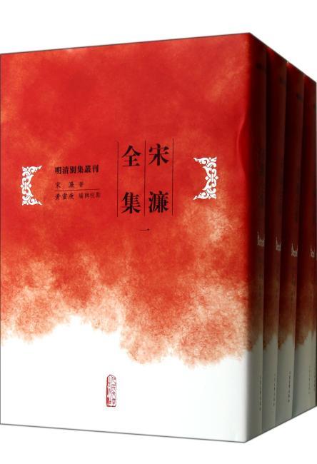明清别集丛刊:宋濂全集(1-5卷)(套装共5册)