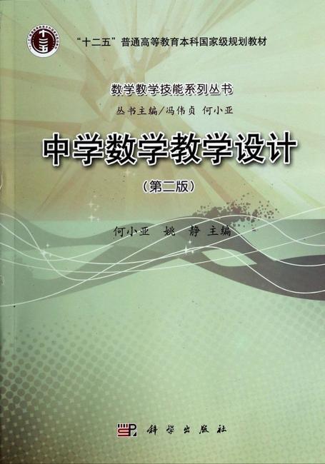 中学数学教学设计(第2版)