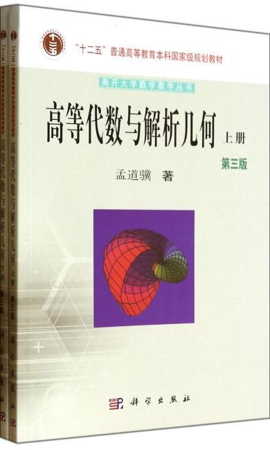 """""""十二五""""普通高等教育本科国家级规划教材·南开大学数学教学丛书:高等代数与解析几何(第3版)(套装共2册)"""