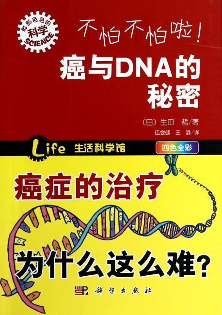 """""""形形色色的科学""""趣味科普丛书:不怕不怕啦!癌与DNA的秘密(四色全彩)"""