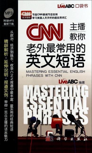LiveABC口袋书:CNN主播教你老外最常用的英文短语