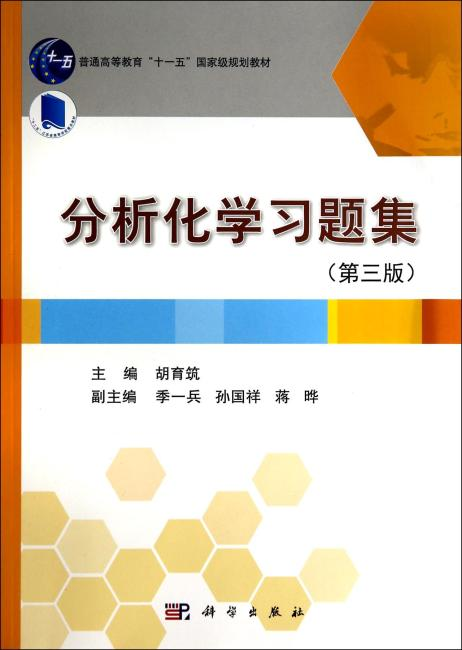 """普通高等教育""""十一五""""国家级规划教材:分析化学习题集(第三版)"""