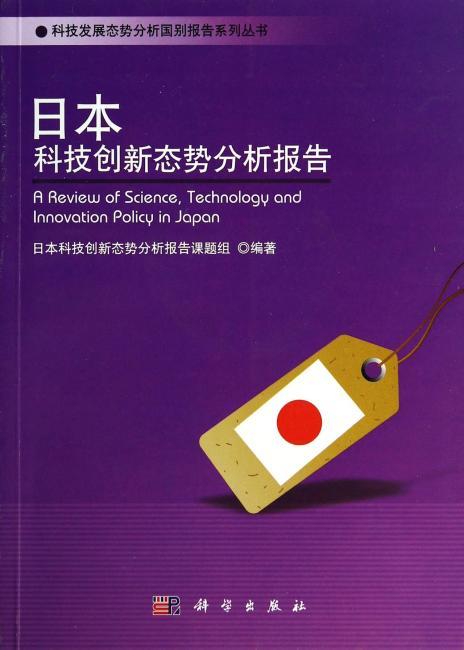 科技发展态势分析国别报告系列丛书:日本科技创新态势分析报告