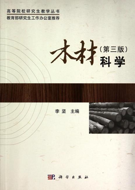 高等院校研究生教学丛书:木材科学(第三版)