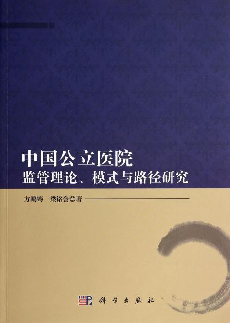 中国公立医院监管理论、模式与路径研究