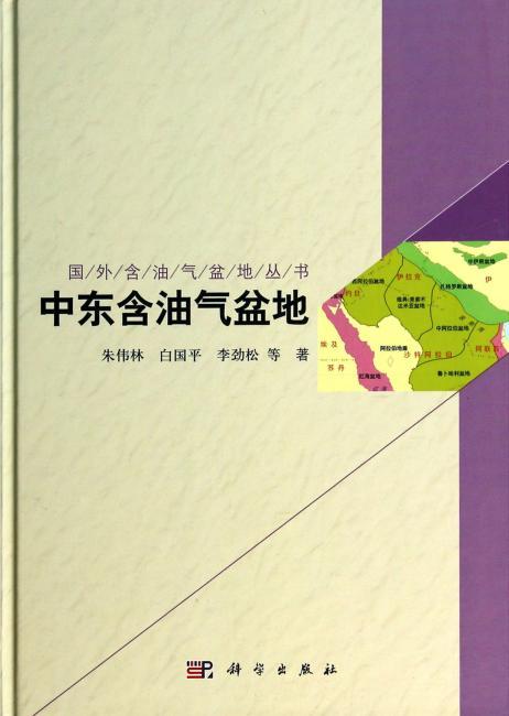 国外含油气盆地系列丛书·中东含油气盆地