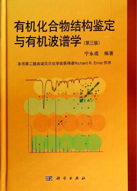 有机化合物结构鉴定与有机波谱学(第三版)