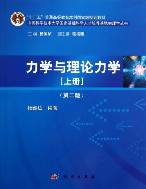 """""""十二五""""普通高等教育本科国家级规划教材·中国科学技术大学国家基础科学人才培养基地物理学丛书:力学与理论力学(上册)(第二版)"""