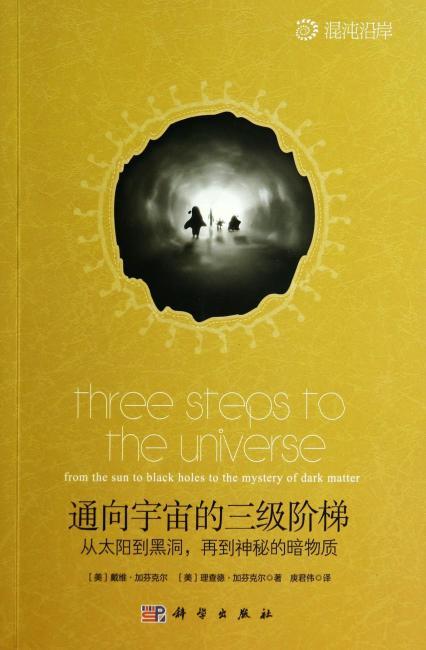 通向宇宙的三级阶梯:从太阳到黑洞, 再到神秘的暗物质