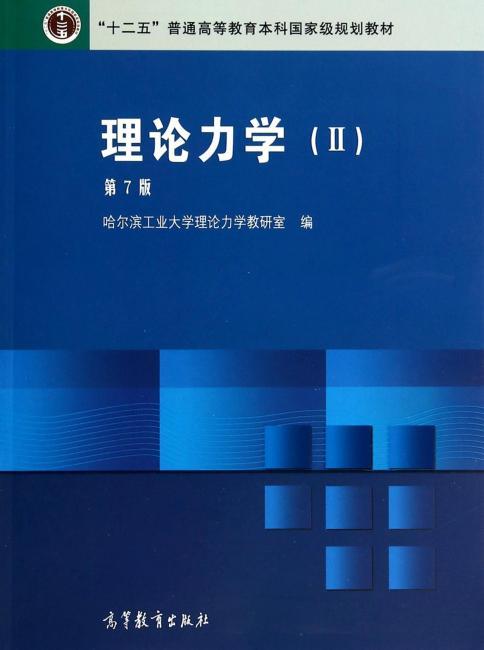 """""""十二五""""普通高等教育本科国家级规划教材:理论力学2"""