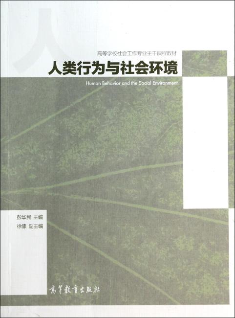 高等学校社会工作专业主干课程教材:人类行为与社会环境