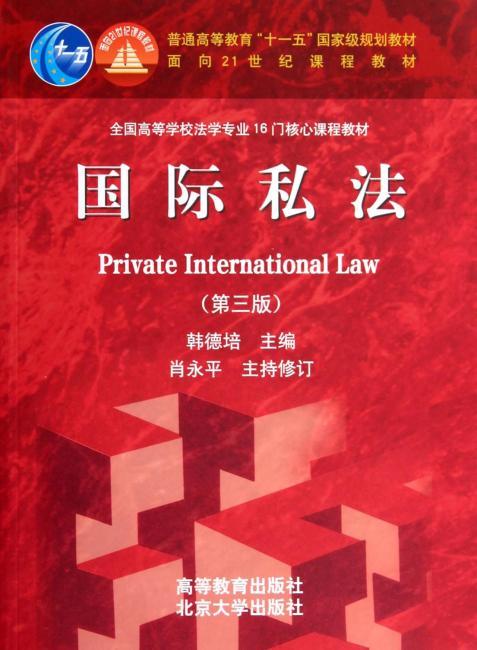 国际私法(第三版)