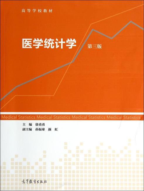 高等学校教材:医学统计学(第三版)
