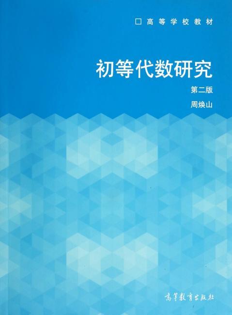 高等学校教材:初等代数研究(第二版)