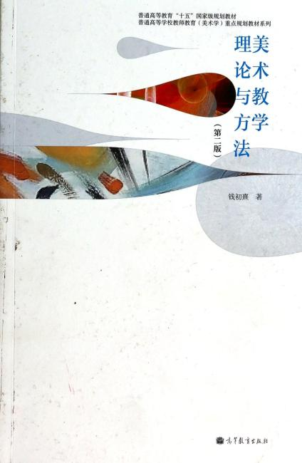 """普通高等教育""""十五""""国家级规划教材·普通高等学校教师教育美术学重点规划教材系列:美术教学理论与方法(第2版)"""