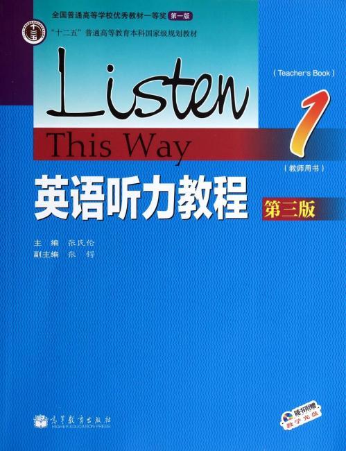"""""""十二五""""普通高等教育本科国家级规划教材:英语听力教程教师用书1(第三版)(附教学光盘)"""