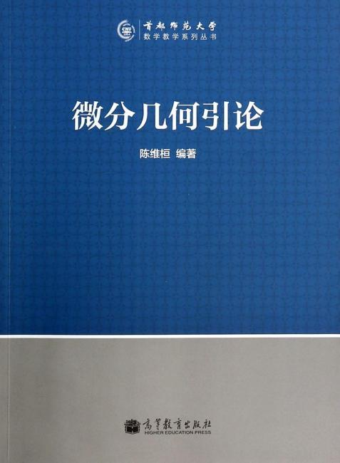 首都师范大学数学教学系列丛书:微分几何引论