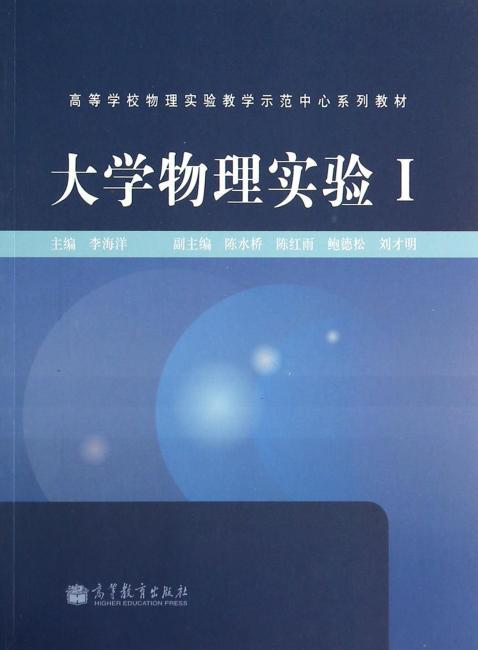 高等学校物理实验教学示范中心系列教材:大学物理实验1