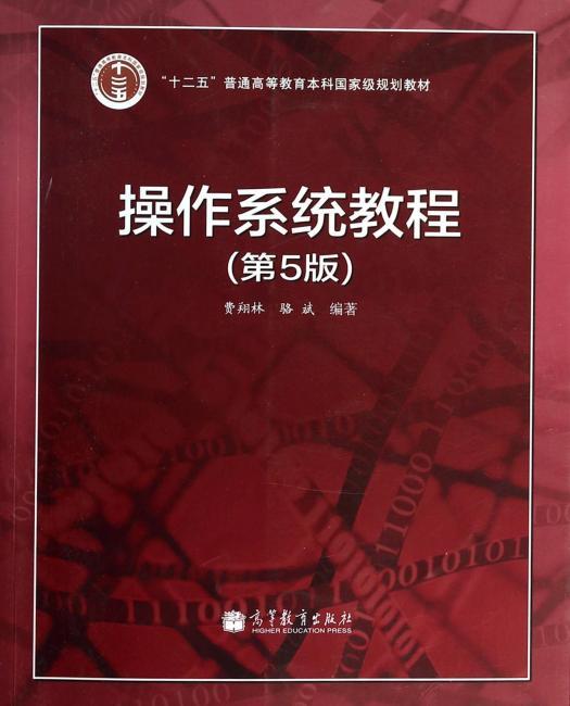 """""""十二五""""普通高等教育本科国家级规划教材:操作系统教程(第5版)"""