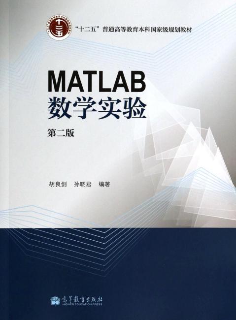 """""""十二五""""普通高等教育本科国家级规划教材:MATLAB数学实验(第2版)"""