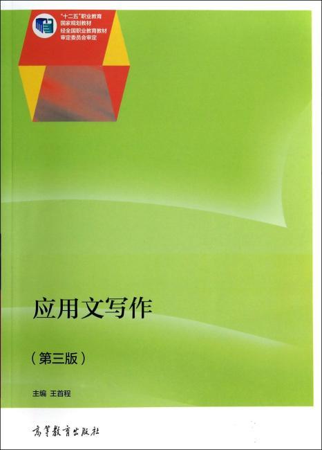 """""""十二五""""职业教育国家规划教材:应用文写作(第3版)"""