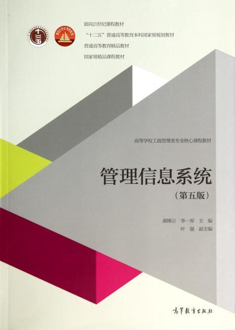 """面向21世纪课程教材·""""十二五""""普通高等教育本科国家级规划教材·高等学校工商管理类专业核心课程教材:管理信息系统(第5版)"""