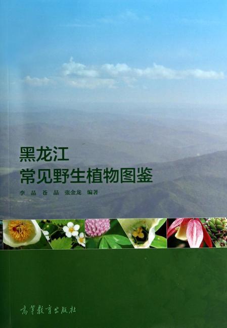 黑龙江常见野生植物图鉴