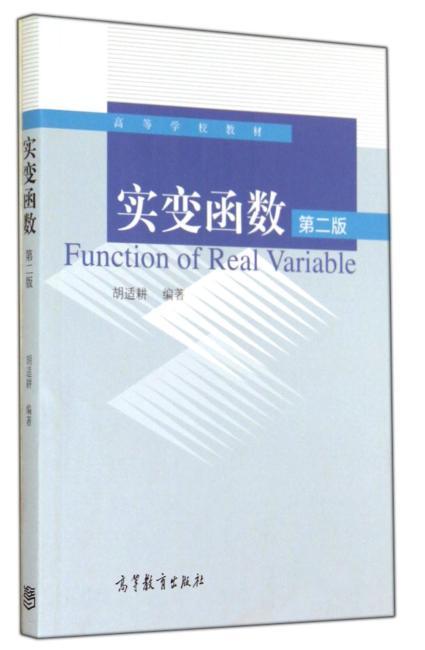 高等学校教材:实变函数(第2版)